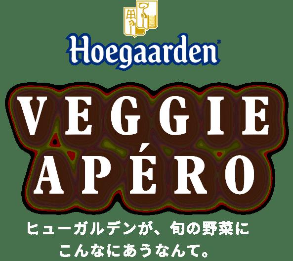 Hoegaarden VEGGIE APÉRO logo